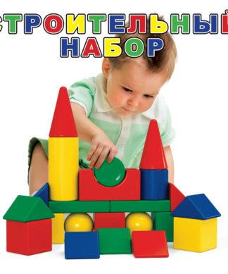 Детский конструктор Строительный набор