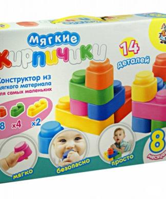 Конструктор для малышей Мягкие кирпичики