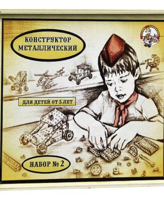 Металлический конструктор Набор №2